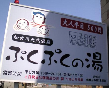 湯 ぷくぷく 加古川 の 2021年 加古川天然温泉ぷくぷくの湯